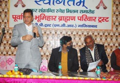 कौशल विकास के साथ उद्यमिता के क्षेत्र में भविष्य तलाशें भूमिहार ब्राह्मण समाज के युवा- डॉ. रतन शर्मा