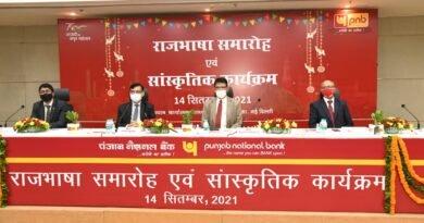 पीएनबी में हिन्दी दिवस समारोह का आयोजन किया गया